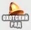 Охотский ряд (г. Магадан)