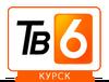 Тв6-курск