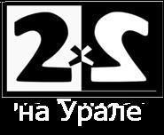 2х2 на Урале (1990-92)
