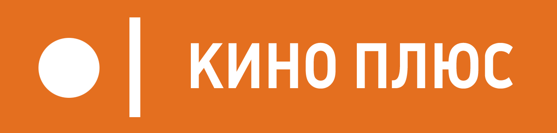 Кино Плюс (2009)