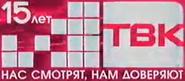 ТВК (г. Красноярск) (15 лет)