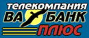 Ва-Банк Плюс (г. Орёл) (начало 2000-х)