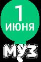 Муз-ТВ (1 июня 2015) (не использовался в эфире)