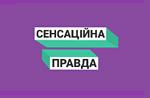 Сенсационная правда (Эскулап TV)