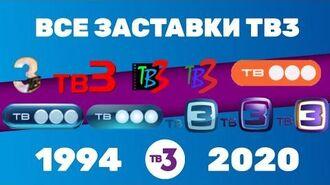 Все заставки ТВ3 (1994-2020) TVOLD