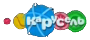 Карусель (сентябрь 2014-февраль 2015, прозрачный фон