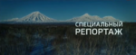 Специальный репортаж (Россия-24, одна из заставок)