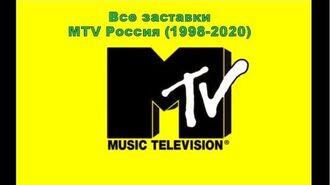 Все заставки MTV Россия (1998-2020) MTVНЕБЛОЧЬ