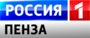 Россия-1-Пенза (2012-н.в.) (используется в эфире)