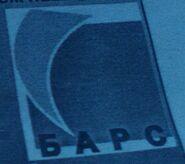 Барс(2000)