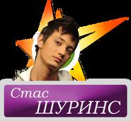 Стас Шуринс Фабрика зiрок-3