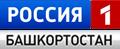 Россия-1 Башкортостан