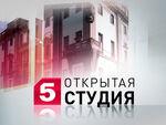 Пятый канал - Открытая студия