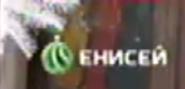 Енисей (г. Красноярск) (2012-2013, новогодний)