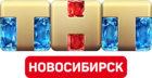 ТНТ-Новосибирск (2018-н.в.)