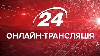 24 Канал - Онлайн