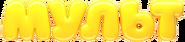 Мульт (2014, жёлтый)