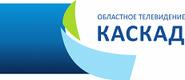 Каскад (2013)