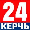 Керчь24