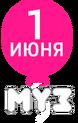 Муз-ТВ (1 июня 2014)