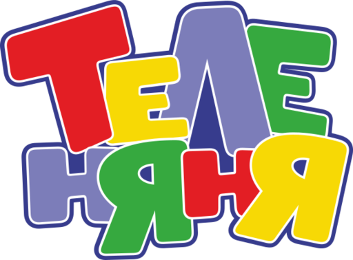 Теленяня (2008-2010) (использовался в эфире)