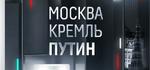 Москва. Кремль. Путин. (Россия-1, Россия-24)