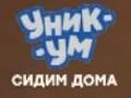 Уникум Карантин