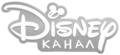 Канал Disney 2 (эфир)