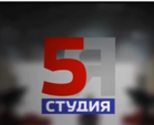 Пятая студия (Россия-24)