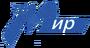 ТВ Мир (г. Барнаул) (без фона)