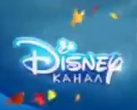 Канал Disney (осенний логотип на синей стенке 2017)