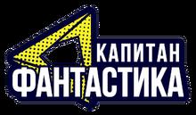 Капитан Фантастика (2019)