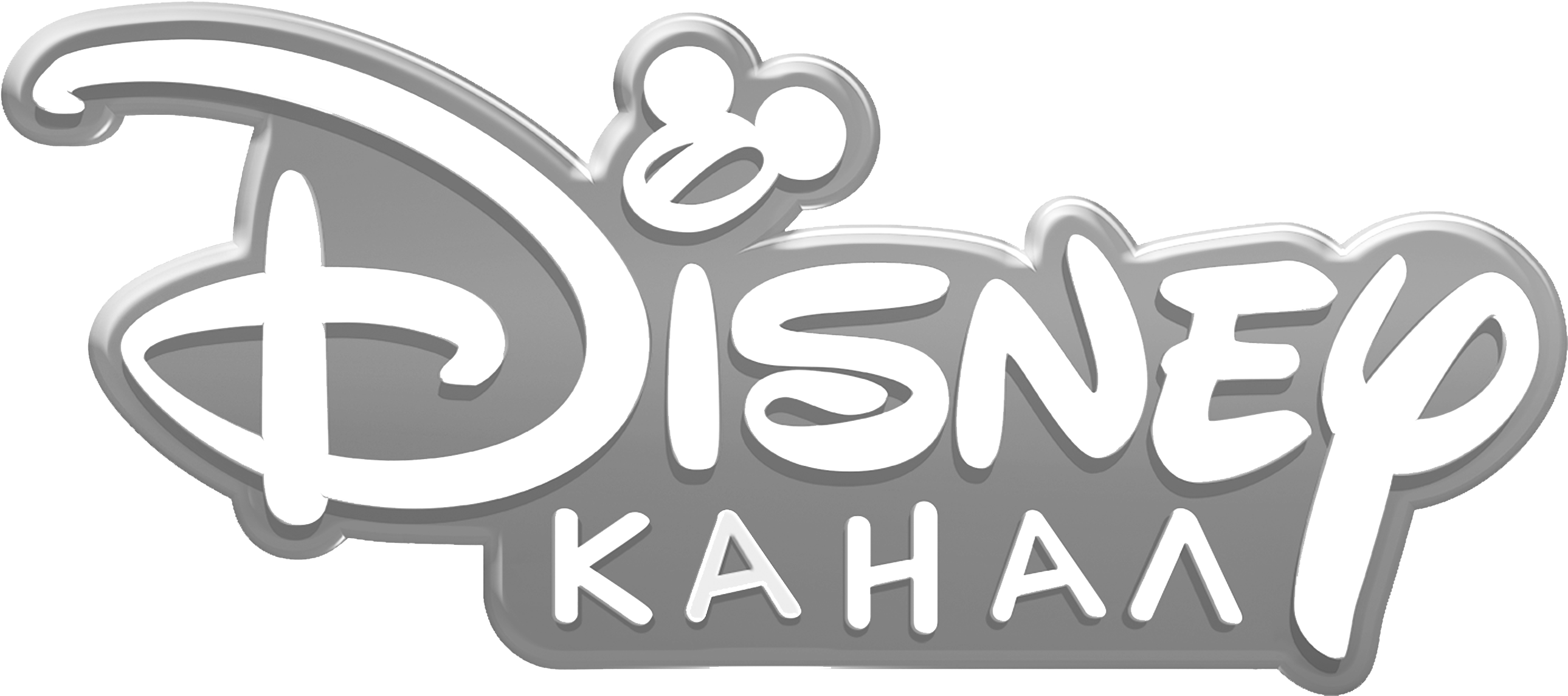 Канал Disney (четвёртый логотип во время передач, 1 сентября 2017 - 31 августа 2018)