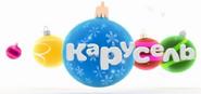 Карусель (2010-2011, новогодний)