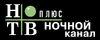 НТВ-Плюс Ночной канал (2003-2007, чёрный фон)