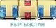 ТНТ Кыргызстан (2019-н.в.)