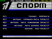 Телетекст (Первый канал, 2016) 450 страница