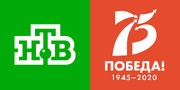 НТВ (2020, 75 лет ПОБЕДА!)