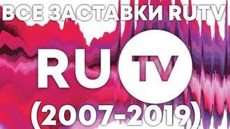 Все заставки RUTV (2007-2019)