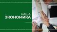 Наша-экономика-от-21.01.20 Moment