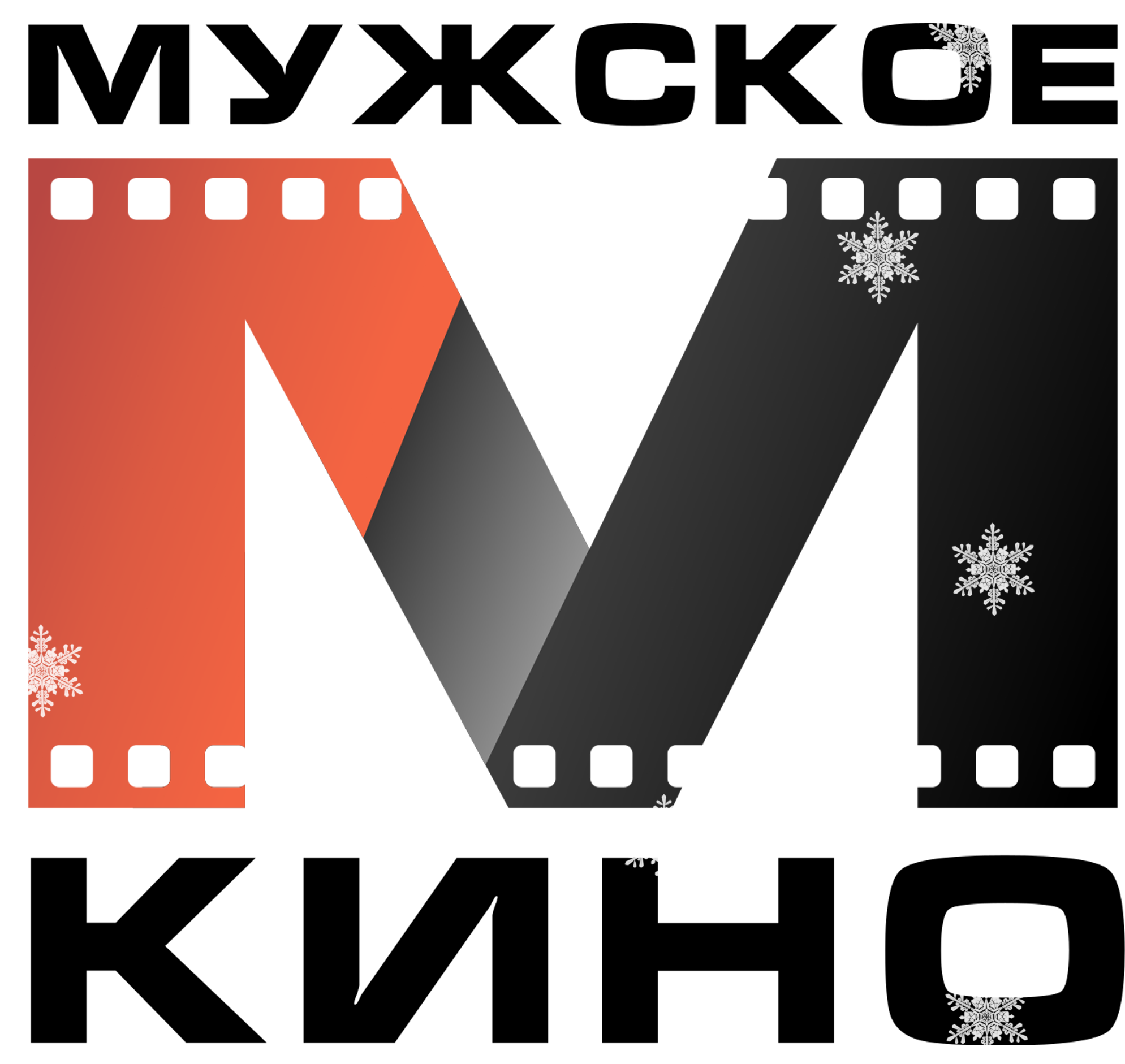 Мужское кино (2015-2016, новогодний)