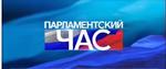 Парламенский час (Россия-24)