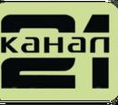 ТВ-21 Буй