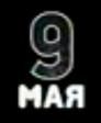 Логотип МУЗ-ТВ к Дню Победы (09.05.2014)