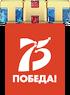 ТНТ (2020, 75 лет ПОБЕДА!)