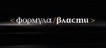 Формула власти (Россия-24)