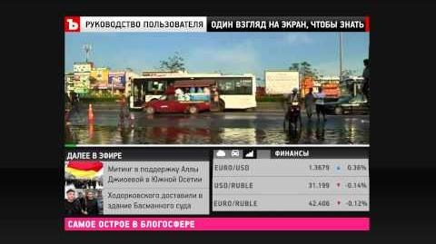 Коммерсантъ ТВ - Руководство пользователя