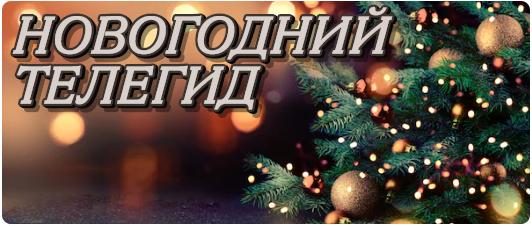 Телепедия - Новогодний телегид