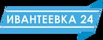 Ивантеевка 24