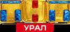 ТНТ Урал (2017)